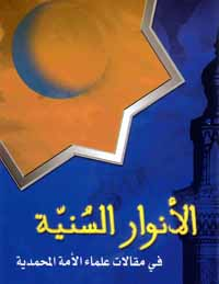 Anwar Assunniyyah cover