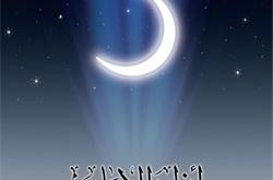 www.darulfatwa.org.au_pdf_siyam_siyam-arb