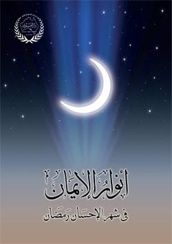 أنوار الاحسان - صورة الغلاف