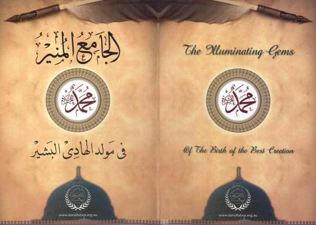 Mawlid Book الجامع المنير في مولد الهادي البشير