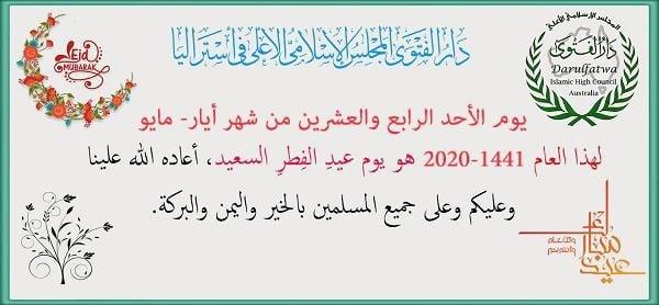 دخول شهر شوال وثبوت عيد الفطر السعيد 1441-2020