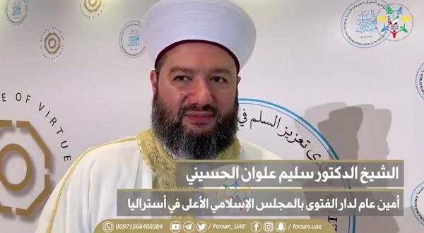 مشاركة الأمين العام لدار الفتوى في منتدى تعزيز السلم في المجتمعات المسلمة في أبو ظبي 9-12-2019