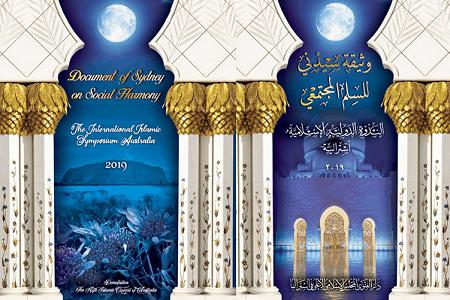 الندوة الدولية الإسلامية كانون الأول/ ديسمبر 2019