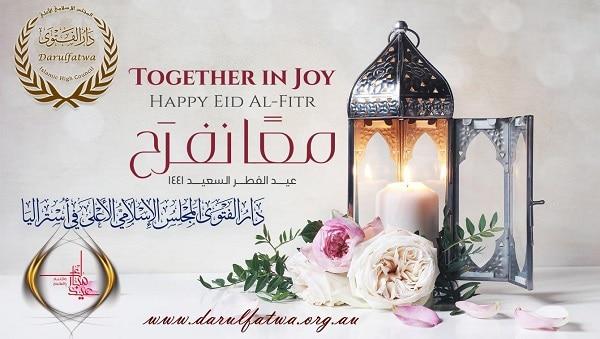 خطبة عيد الفطر السعيد 1441-2020
