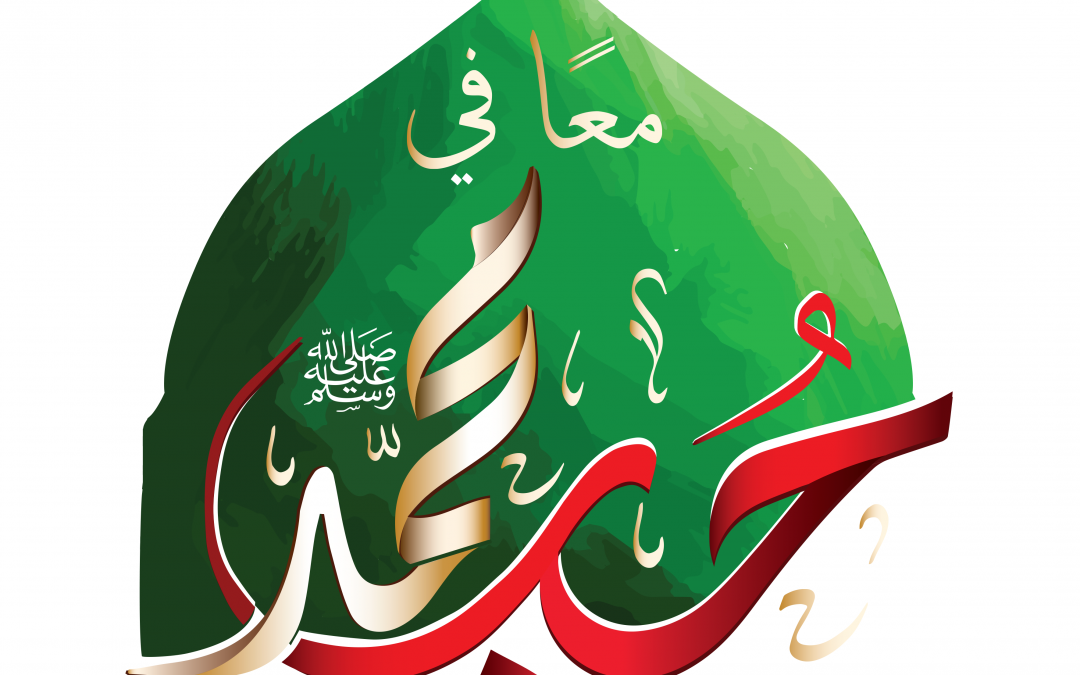 Umm Ma^bad Describes the Messenger of Allah, peace be upon him