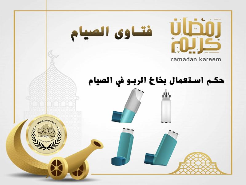 بخاخ الربو يفطر حكم استعمال بخاخ الربو أو الأنف في نهار رمضان دار الإفتاء