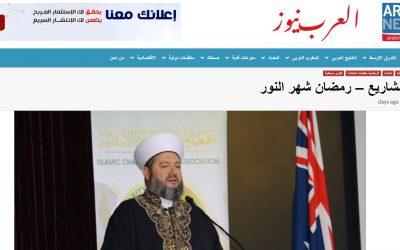 العرب نيوز – برعاية دار الفتوى الأسترالية، إفطار جمعية المشاريع الخيرية الإسلامية السنوي 2021 – 1442 هجرية