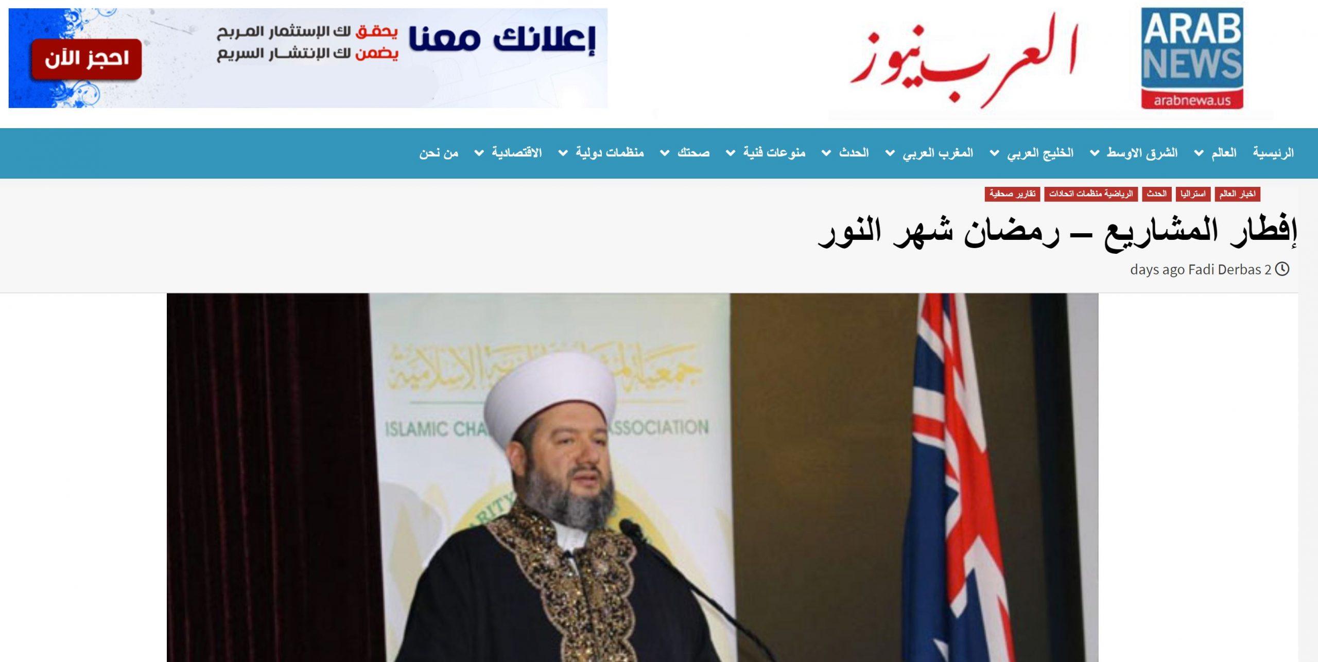 Al Arab News - ICPA Iftar 2021