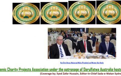 صدى الوطن – برعاية دار الفتوى الأسترالية، إفطار جمعية المشاريع الخيرية الإسلامية السنوي 2021 – 1442 هجرية