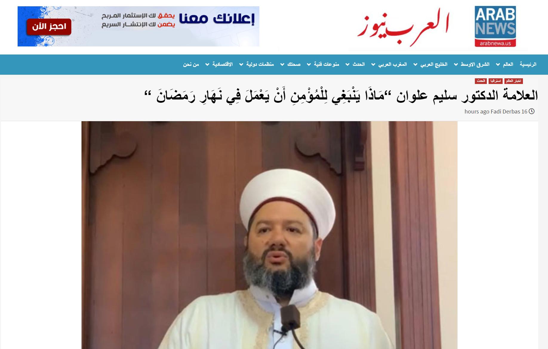 arab news - Friday sermon 16-04-2021