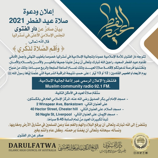 إعلان ودعوة صلاة العيد 2021