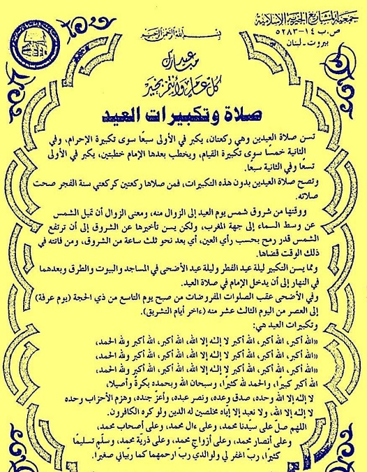 Takbiratul-Eid