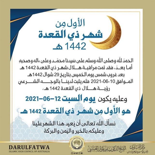 الأول من ذي القعدة 1442هـ -2021
