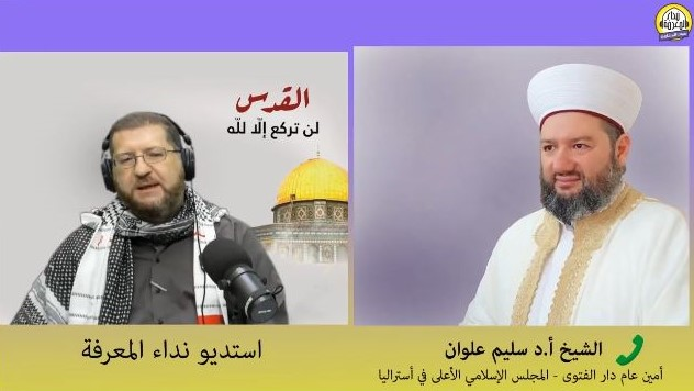 Interview about Palistine with Nidaa Al-Ma^rifah 2021