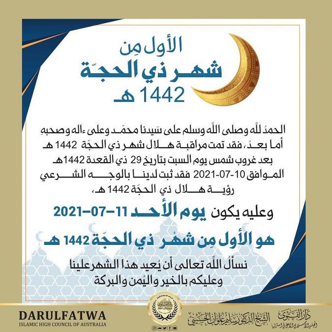 بداية شهر ذي الحجة 1442 هـ-2021