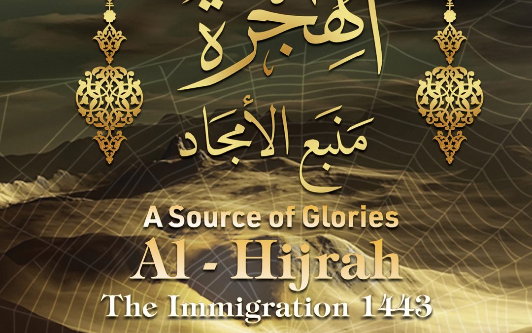 The Blessed Prophetic Immigration – A Miraculous Exit