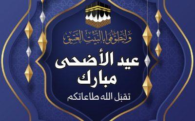 كلمة تهنئة من الشيخ الدكتور سليم علوان بعيد الأضحى  المبارك مع الـSBS 2021