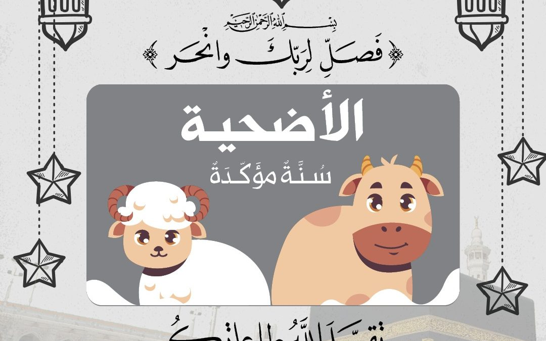 How to Perform a Valid Udhiyah (Qurban Sacrifice)