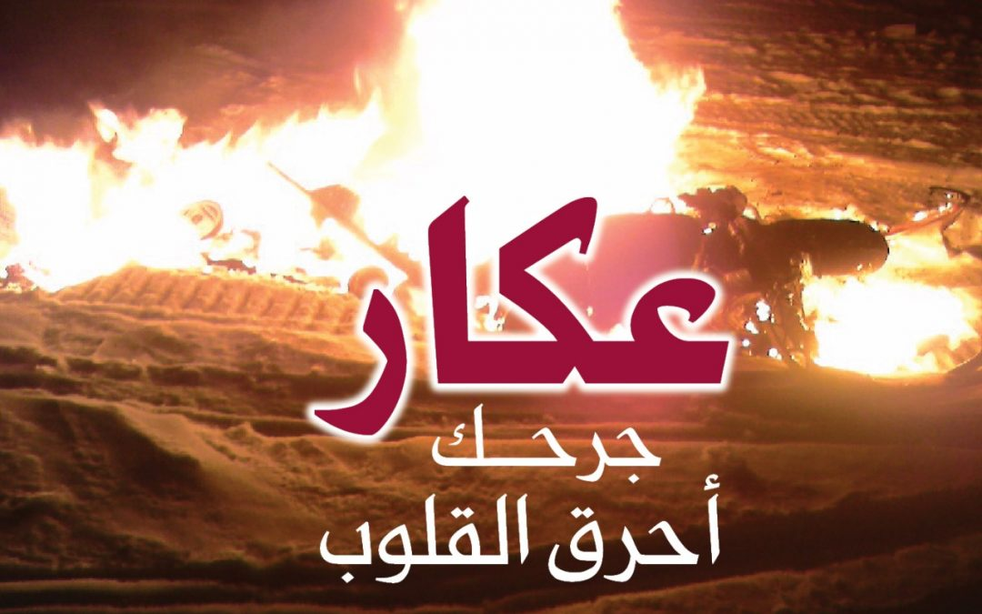 Condolences on the Losses of the Fuel Tank Explosion in Akkar