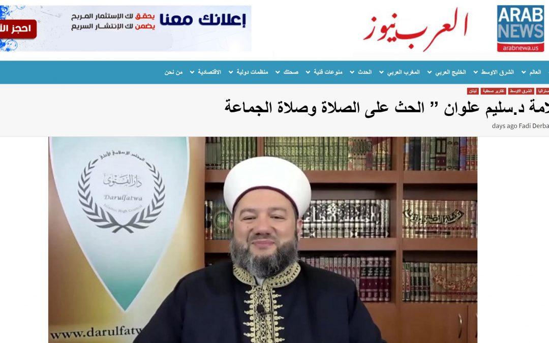 العرب نيوز تنقل خطبة الشيخ الدكتور سليم علوان عن الحث على الصلاة وصلاة الجماعة