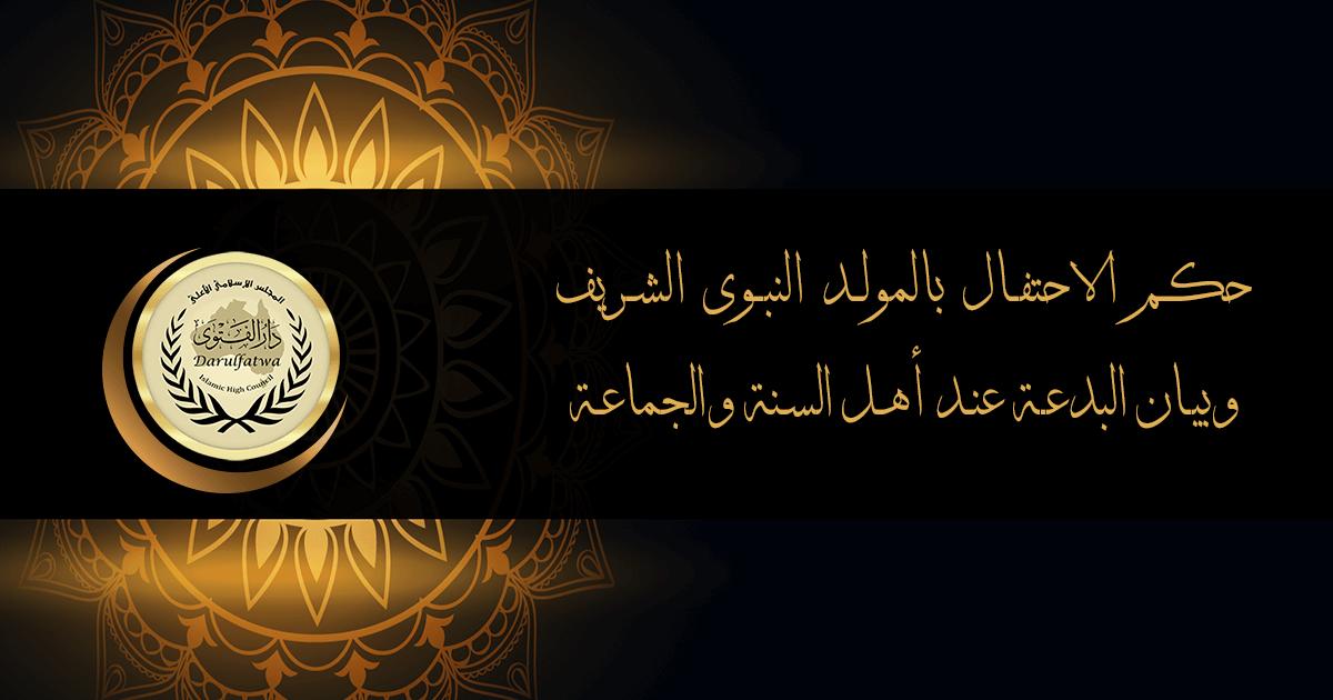 حكم الاحتفال بالمولد النبوي وبيان البدعة عند أهل السنة والجماعة