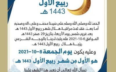 الأول من ربيع الأول 1443 هـ