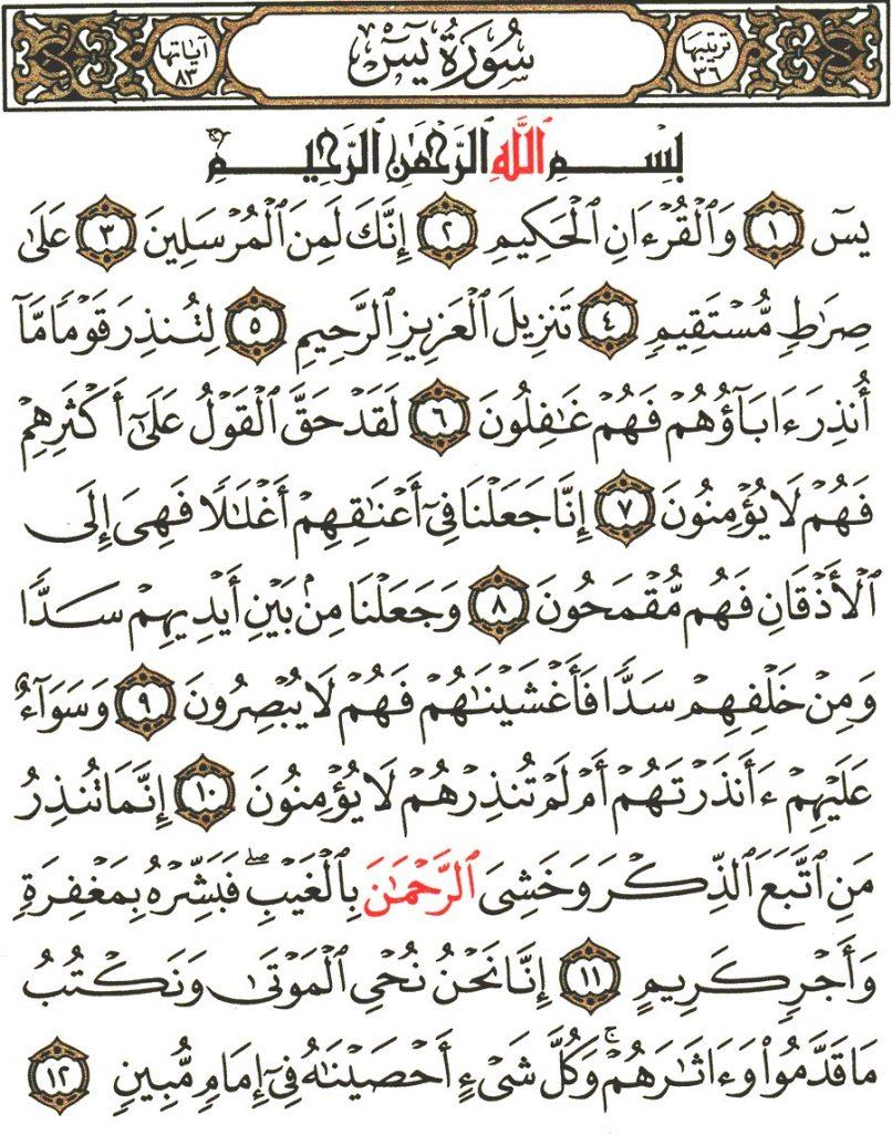Beginning of Surat Yasin